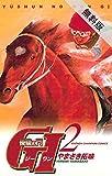 優駿の門 GI(ジーワン)(2)【期間限定 無料お試し版】 (少年チャンピオン・コミックス)
