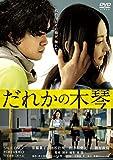 だれかの木琴[DVD]