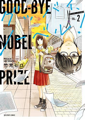 グッバイ、ノーベル! (2) (ビッグコミックス)