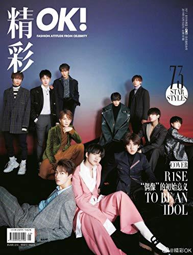 OK CHINA MAGAZINE 中国雑誌 R1SE 表紙 2019年 10月号