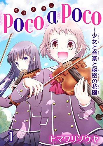 poco a poco~少女と音楽と秘密の花園 1 (少女宣言(百合シリーズ))