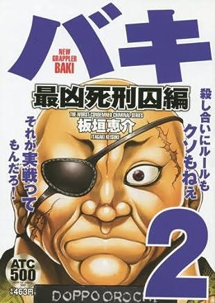 バキ 最凶死刑囚編 2 (AKITA TOP COMICS500)