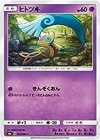 ポケモンカード【シングルカード】ヒトツキ SM6 禁断の光 コモン