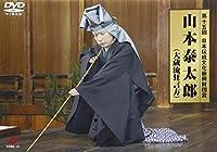 第15回日本伝統文化振興財団賞 山本泰太郎(大蔵流狂言方) [DVD]