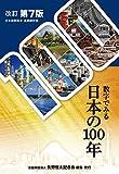 数字でみる日本の100年 (改訂第7版)