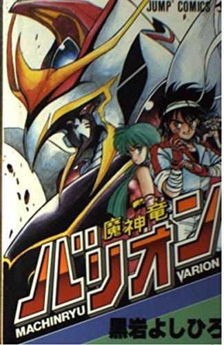 魔神竜バリオン (ジャンプコミックス) - 黒岩 よしひろ