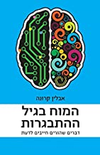 Hamoah Begil Hahitbagrut (Adolescence Brain, Hebrew Edition)