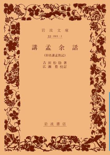 講孟余話―旧名講孟剳記 (岩波文庫 青 21-1)