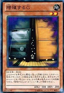 遊戯王OCG 増殖するG ノーマル sd25-jp018 青眼龍轟臨