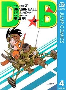 DRAGON BALL モノクロ版 4巻 表紙画像