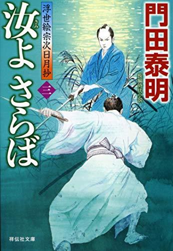 汝よさらば (三) 浮世絵宗次日月抄 (祥伝社文庫)