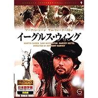イーグルス・ウィング EMD-10009 [DVD]