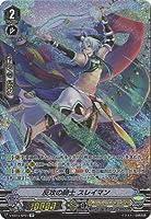 カードファイト!! ヴァンガード V-EB14/SP01 反攻の騎士 スレイマン SP