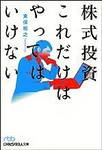 表紙: 株式投資これだけはやってはいけない (日経ビジネス人文庫) | 東保 裕之