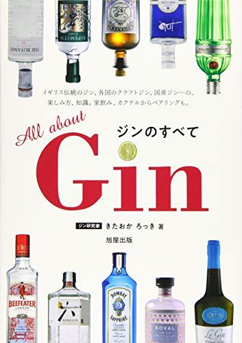 Gin ジンのすべて