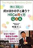 教えて、明橋先生! 何かほかの子と違う? HSCの育て方 Q&A