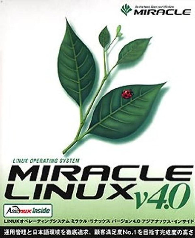 痴漢屈辱する流星MIRACLE LINUX V4.0 Asianux Inside