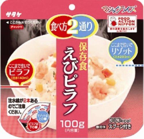 サタケ マジックライス 保存食 エビピラフ 100g×5個