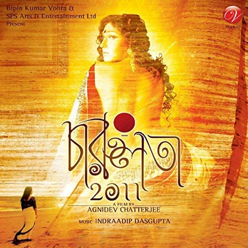 Ustad Rashid Khan feat. Rupankar, Ritu Parna, Sudip Mukhopadhyay, Shubhamita Banerjee & Sudipta Gayen