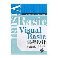 Visual Basic课程设计(第二版)(配光盘)(高等学校Visual Basic课程系列教材)