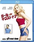 ガール・ネクスト・ドア [Blu-ray] image