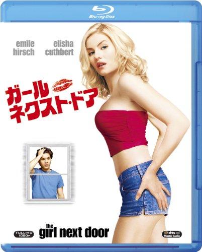 ガール・ネクスト・ドア [Blu-ray]