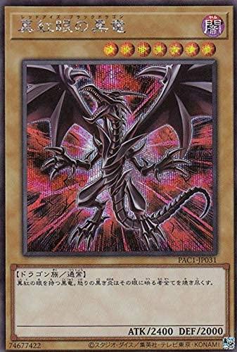 【イラスト違い】遊戯王 PAC1-JP031 真紅眼の黒竜 (日本語版 シークレットレア) PRISMATIC ART COLLECTION