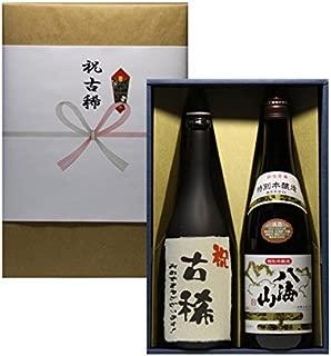 【古稀祝 熨斗+ギフト箱+ラッピング 付き】八海山 特別本醸造+オリジナル 祝 ラベル 日本酒 720ml 2本セット
