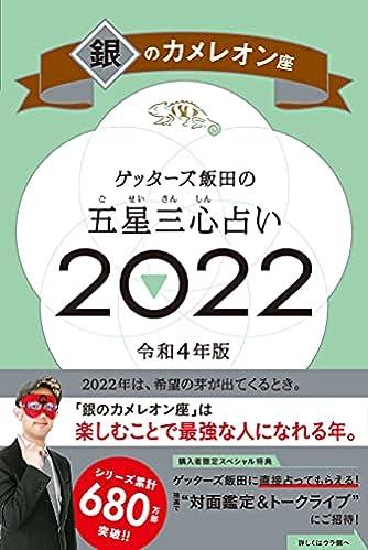 ゲッターズ飯田の五星三心占い 2022 銀のカメレオン座