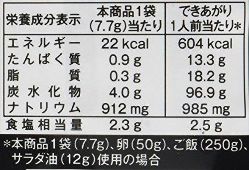 永谷園黒胡椒ガーリックチャーハンの素23.1g