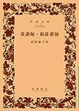俳諧師・続俳諧師 (岩波文庫)