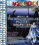 プレミアムプライス版 ミリオンダラー・ホテル HDマスター版 blu-ray&DVD BOX《数量限定版》