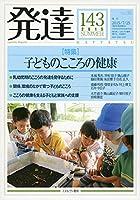 発達143:子どものこころの健康