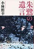 朱鷺の遺言 (文春文庫)