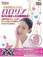 洗顔タオル‐ヒリヒリしない!韓国特許 洗顔アカスリタオル <2枚>