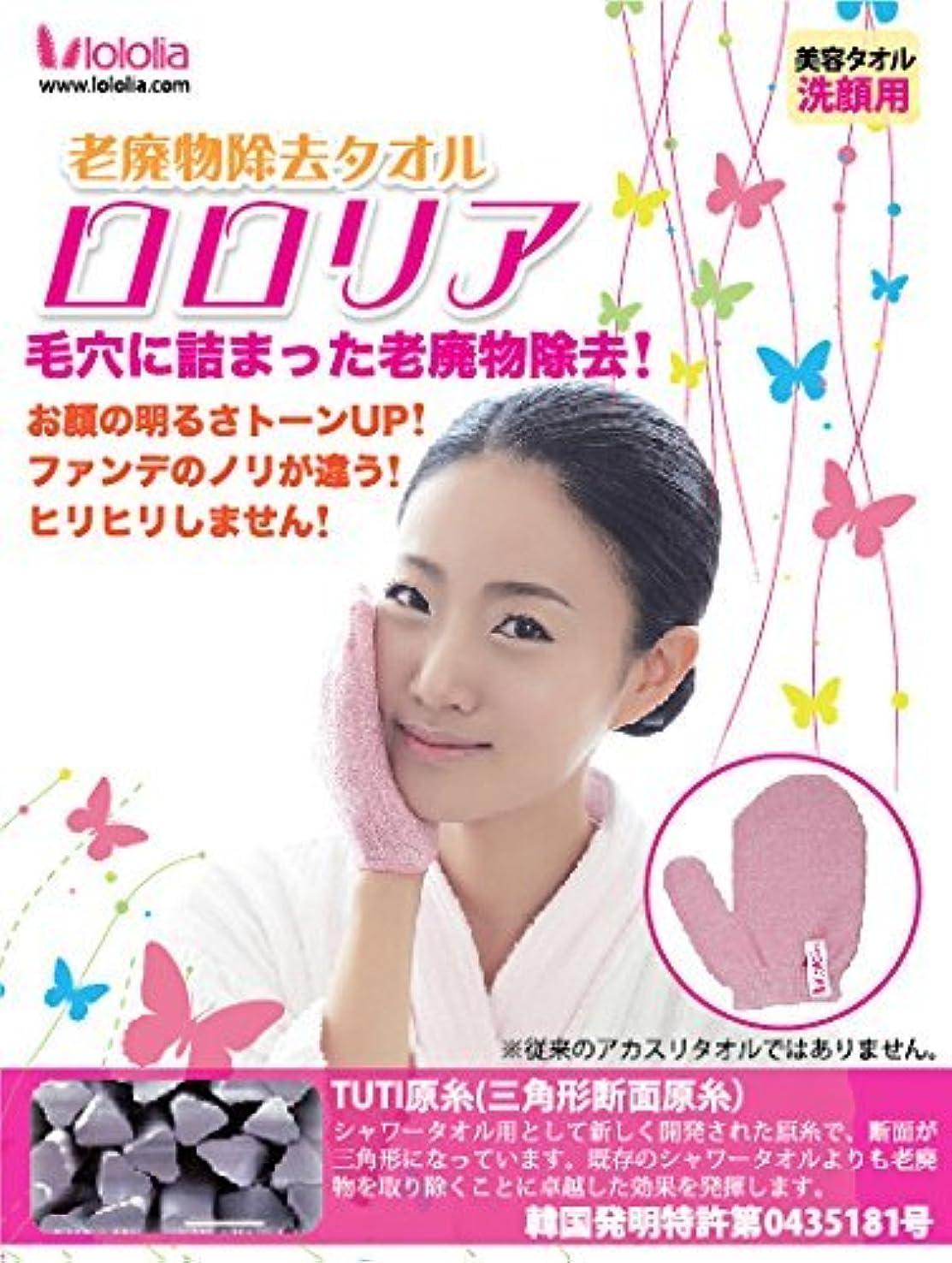 バージンルーム弱まる洗顔タオル‐ヒリヒリしない!韓国特許 洗顔アカスリタオル <2枚>