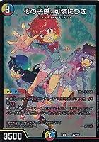 デュエルマスターズ DMEX08 46/??? その子供、可憐につき 謎のブラックボックスパック (DMEX-08)