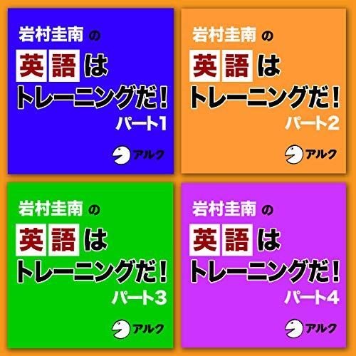 『岩村圭南の「英語はトレーニングだ!」(4本セット)』のカバーアート