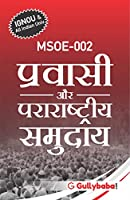 MSOE-002 Diaspora And Transnational Communities in Hindi Medium