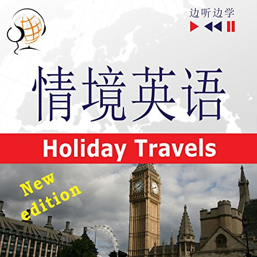 English in Situations - For Chinese speakers - New Edition - Holiday Travels. Proficiency level B2 cover art