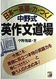 日本一英語の力がつく!中野式英作文道場 (アスカカルチャー)