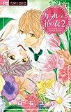カヲルくんと花の森 (2) (少コミフラワーコミックス)