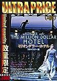 ウルトラプライス版 ミリオンダラー・ホテル HDマスター版《数量限定版》[DVD]