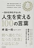 一流の仕事をする人の、人生を変える100の言葉 (2020160803)