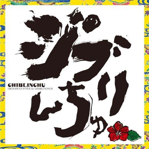 キングレコード『ジブリんちゅ(KICS-1667)』