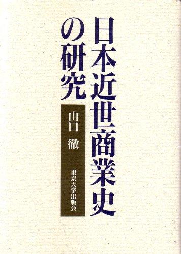 日本近世商業史の研究