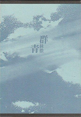 群青―句集 (現代俳句叢書 (3・19))の詳細を見る