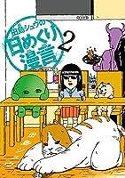田島シュウの日めくり漫言 コミック 1-2巻セット