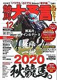 競馬大予言 2020年12月号(20年秋GI佳境号) (雑誌)