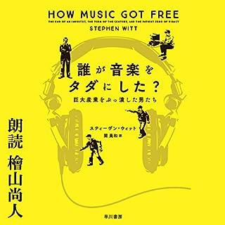 誰が音楽をタダにした? 巨大産業をぶっ潰した男たち                   著者:                                                                                                                                 スティーヴン ウィット,                                                                                        関 美和                               ナレーター:                                                                                                                                 檜山 尚人                      再生時間: 12 時間  34 分     レビューはまだありません。     総合評価 0.0